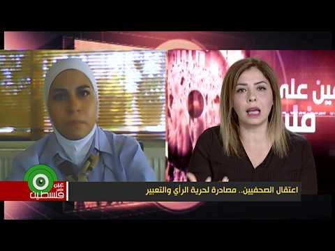 اعتقال الصحفيين.. مصادرة لحرية الرأي والتعبير