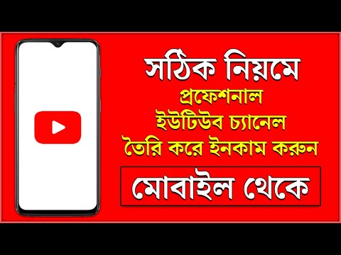 How To Create A Youtube Channel In Bangla Mobile 2021 | Make Money On Youtube