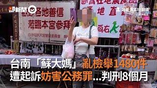台南「蘇大媽」亂檢舉1480件 遭起訴妨害公務罪...判刑8個月