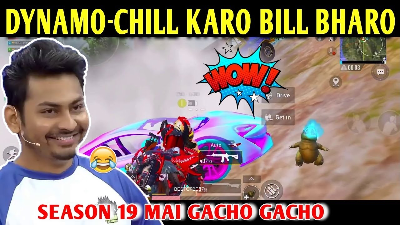 DYNAMO - CHILL KARO BILL BHARO | BATTLEGROUNDS MOBILE INDIA | BEST OF BEST
