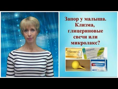 Запор у малыша. Клизма, глицериновые свечи или микролакс? © Шилова Наталия.