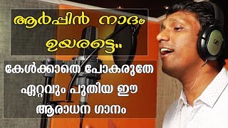 Aarppin Nadham Uyaratte | Pr Monesh Mathew | New Malayalam Christian Worship Song | God Loves You