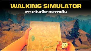 เมื่อการ 'เดิน' คือความบันเทิงในเกม