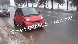 Обзор Smart Fortwo 2 Brabus 2009 г.в. Валит!!!  Часть 2 про Смарты