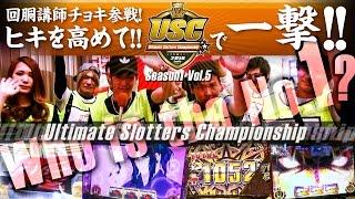 USC -Ultimate Slotters Championship- vol.5