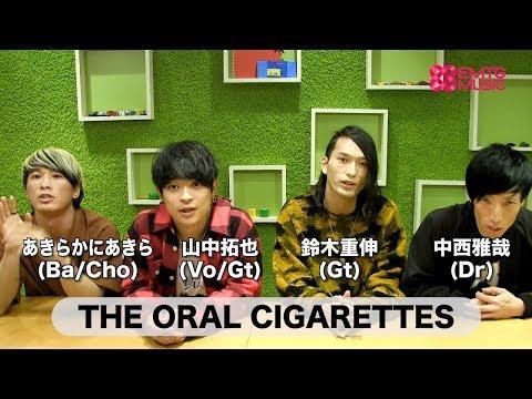 THE ORAL CIGARETTES『Kisses and Kills』コメント動画