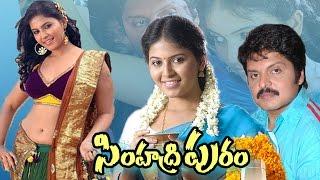 Simhadripuram Full Movie || 2016 Telugu Full Movie || 1080p Full HD || Anjali, Karan