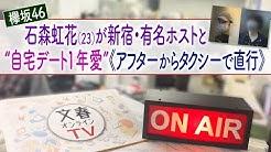 文春 オンライン tv