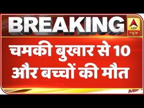 Bihar Encephalitis: People Protest Against Harsh Vardhan | ABP News