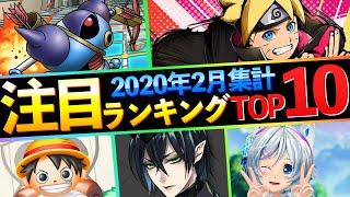 【新作スマホゲーム】2020年2月集計!みんなが選ぶ注目アプリゲームベスト10!!【ドラクエタクト/忍トラ/ボンボンジャーニー/ステラ・アルカナ】
