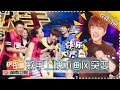 《快乐大本营》Happy Camp EP.20160412 - Sensitive Topics From I AM A SINGER ?!【Hunan TV Official 1080P】