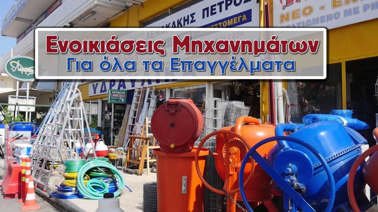 Λενακάκης Πέτρος - Ενοικιάσεις Μηχανημάτων