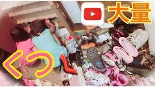 さよなら!100円!安い靴がいっぱい出てきたよ!汚い我が家を大掃除。 thumbnail