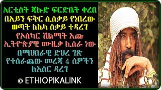 4 Ethiopian Police Officers Arrested After A Guy Exposed Them On Facebook © Ethiopialink