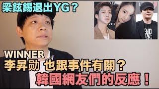 梁鉉錫退出YG?! WINNER 李昇勋 也跟事件有關?  韓國網友們的反應!DenQ