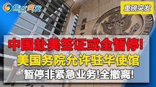 突发: 中国赴美签证或全部暂停! 美国国务院允许非紧急工作人员离开美国驻中国的所有大使馆!