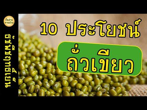 10ประโยชน์ถั่วเขียว ลดน้ำหนัก เสริมภูมิคุ้มกัน ต้านโรคเรื้อรัง#สรรพคุณถั่วเขียว#ประโยชน์ของถั่วเขียว