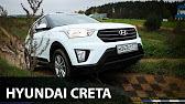 Hyundai Creta - Большой тест-драйв - YouTube