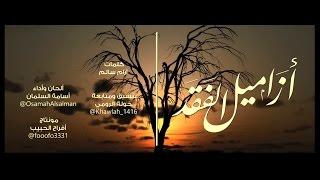أزاميل الفقد | أسامة السلمان