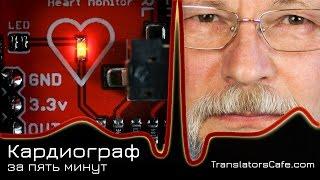 Самодельный электрокардиограф (ЭКГ)(В этом выпуске канала TranslatorsCafe.com вы увидите как можно самостоятельно посмотреть свою электрокардиограмму..., 2016-03-22T01:34:54.000Z)