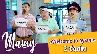 «Шашу» «Welcome to ауыл!» 2-бөлім \ «Шашу» «Welcome to ауыл!» 2-серия