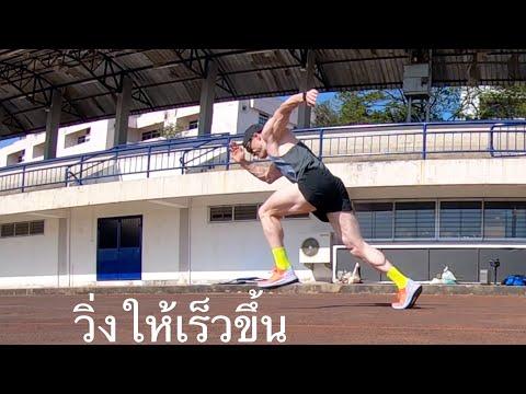 เทคนิคในการวิ่งให้เร็วขึ้น (sprint)