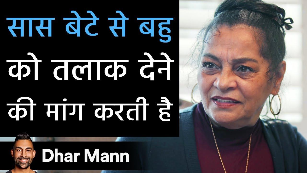 सास बेटे से बहु को तलाक देने की मांग करती है अंत चौंकाने वाला है। | Dhar Mann