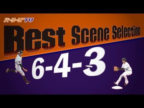 《Best Scene Selection》魅惑の二遊間 ダブルプレーまとめ「643 編」
