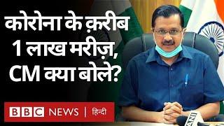 COVID19 News: Delhi में Corona Virus के मरीज़ क़रीब एक लाख पहुंचने पर Arvind Kejriwal क्या बोले?