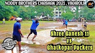 Shree 11 Ganesh  Vs Ghatkopar Packers | Noddy Brothers Chashak 2021 Vikhroli