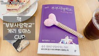 """책읽어주는목소리/""""부부사랑학교""""/게리토마스/CUP/오디…"""