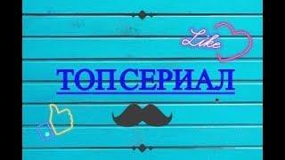 ТОП сериалов/ что посмотреть/ мои любимые сериалы/ часть 1