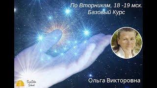 Курс Базовых Знаний!  -  Модуль 2, Урок 2. Передача по наследству целительских знаний и энергий.