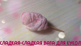 Как сделать сладкую вату для кукол(В этом видео я расскажу вам,как сделать сладкую-сладкую вату для кукол!Подписывайтесь на мой канал,чтобы..., 2014-09-27T18:01:34.000Z)
