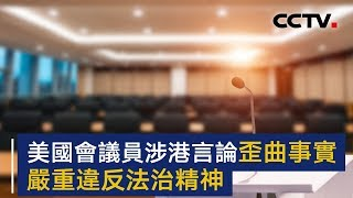 全国人大外事委员会发言人就美国国会议员涉港错误言论发表谈话 | CCTV