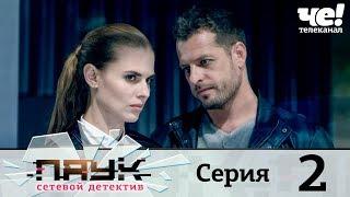 Download Паук | Сезон 1 | Серия 2 Mp3 and Videos