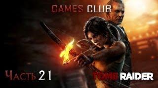 Прохождение игры Tomb Raider (2013) часть 21