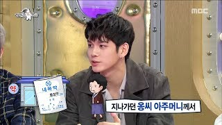 [RADIO STAR] 라디오스타  Ong Seong-wu, why did you get a phone call from a stranger?20180321
