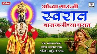 Ovya Gauni Swarat Das Janichya Gharat Shree Vitthal Bhaktigeet Song Sumeet Music