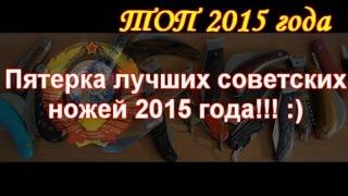 ТОП 5 лучших складных ножей СССР #2015года