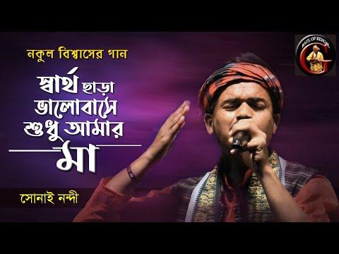 স্বার্থ ছাড়া ভালবাসে শুধু আমার মা || নকুল বিশ্বাসের গান || Sonai Nandi || সোনাই নন্দী