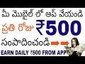 How to earn money online with Apps - Telugu | free paytm cash app | make free money in telugu