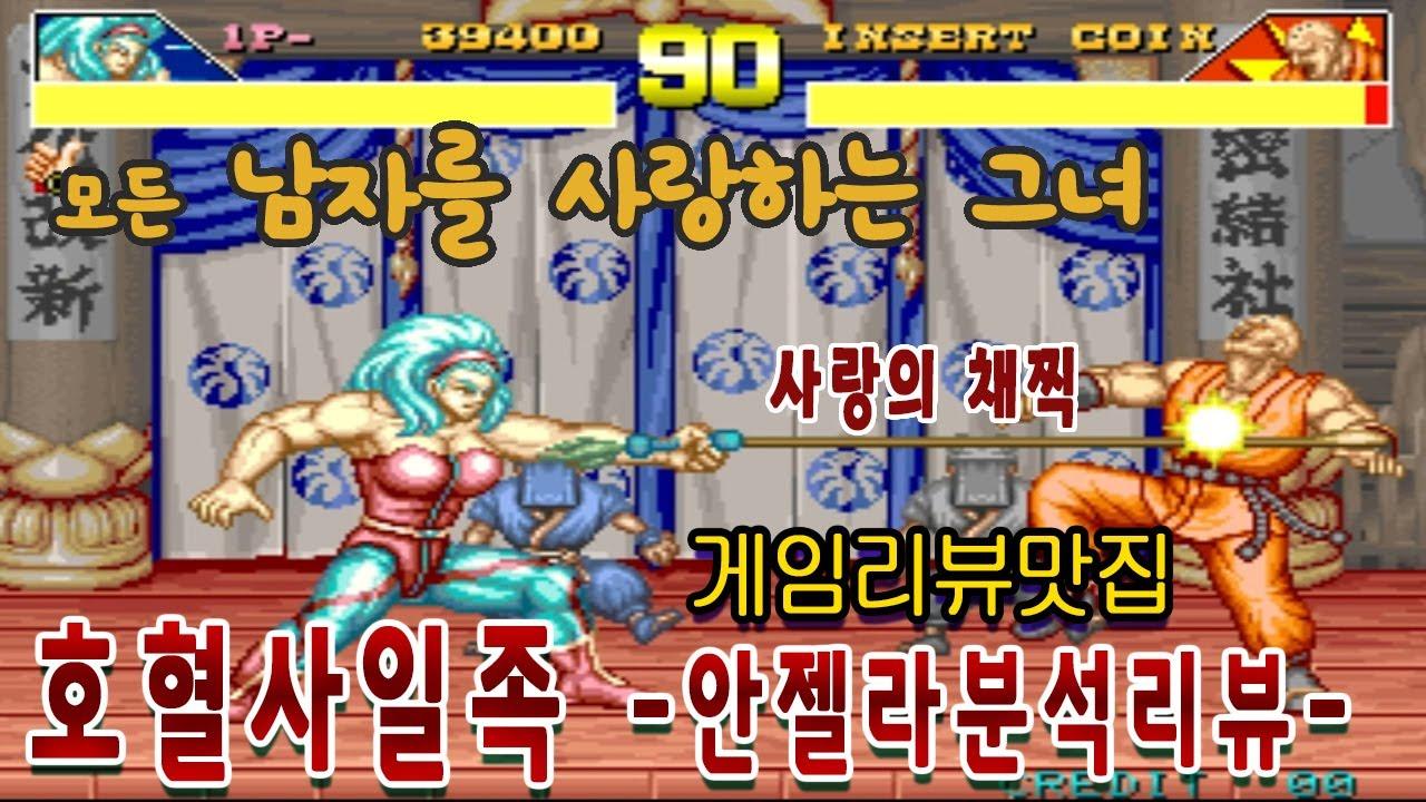 호혈사일족[Power Instinct]만인의 연인 안젤라 원코인 게임읽어주는남자 게임ASMR