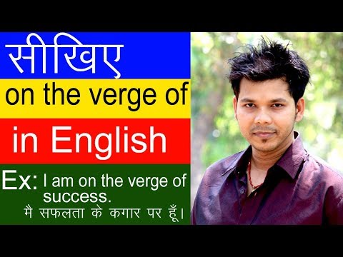 USE OF ON THE VERGE OF IN ENGLISH SPEAKING