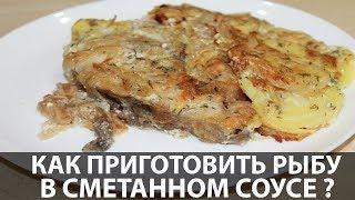 Как приготовить рыбу в сметанном соусе   Рыба замеченная в духовке с сыром и сметаной   Рецепт рыбы