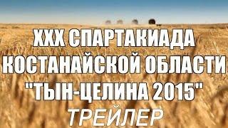 "Трейлер Спартакиада Костанайской области ""Тын-Целина 2015"""