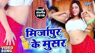 पुरे U P बिहार में बस इसी गाने को बार बार बजा रहे है - Mirjapur Ke Mushar - Shamshad Banarshi - 2019