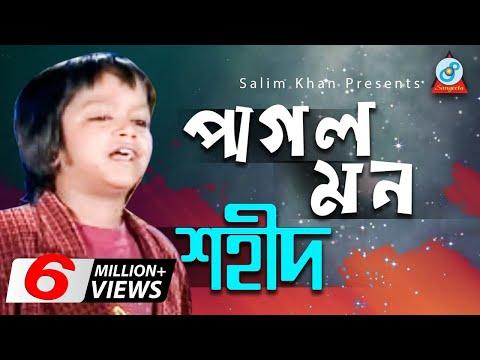 Shahid - Pagol Mon | পাগল মন | Bangla Baul Song 2018 | Sangeeta