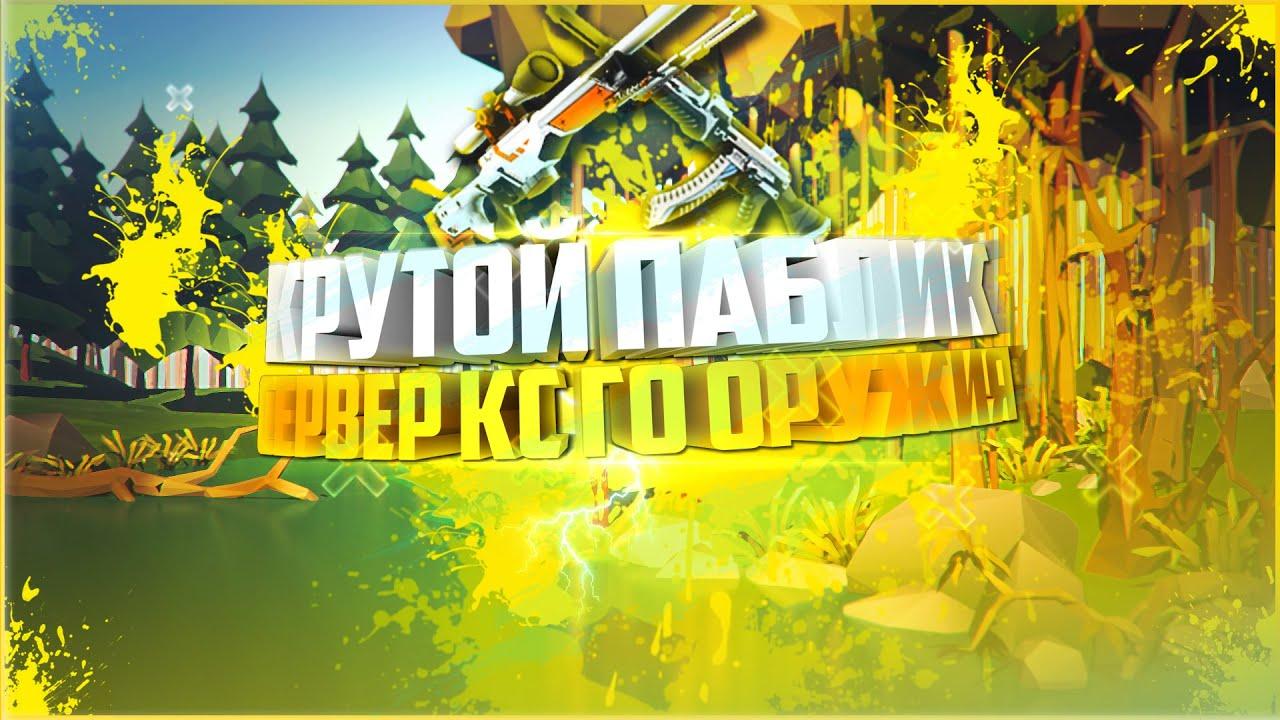 КС 1.6 СЕРВЕР PUBLIC