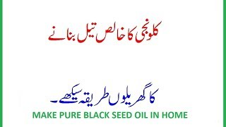 How To Make Pure Black Seed OIL.